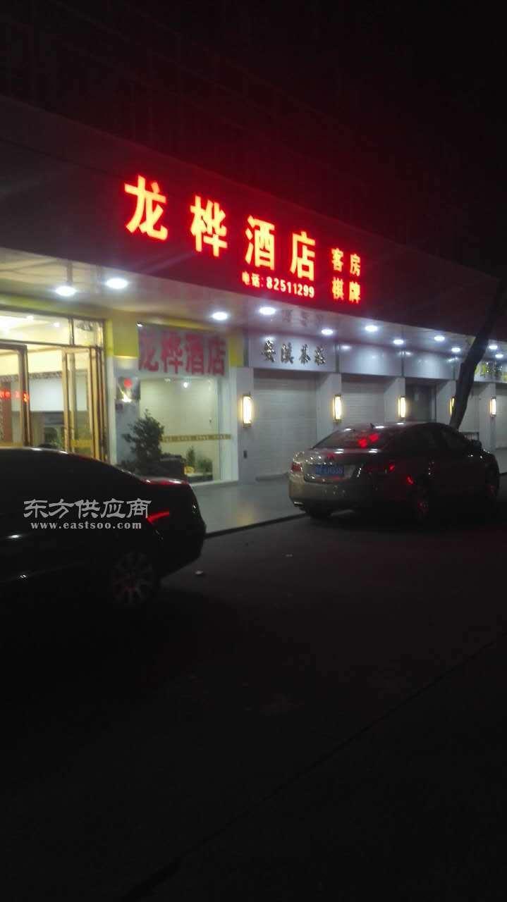张槎平价酒店怎么样|龙桦平价酒店(图)图片