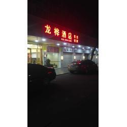 龙桦平价商务酒店(多图)、张槎酒店哪家方便图片