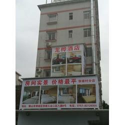 佛山火车站哪有酒店、龙桦商务酒店(图)图片