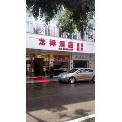 沈海高速G15张槎出口特价酒店|龙桦商务酒店(优质商家)图片