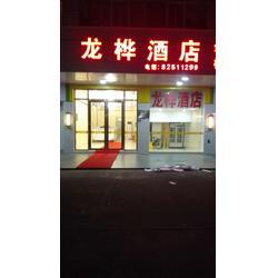 佛山市禅城区张槎酒店哪家好_佛山龙桦商务酒店(图)图片