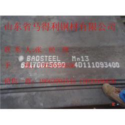 mn13耐磨板-马得利-mn13耐磨板厂家图片