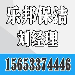 张店家庭保洁哪家好-淄博临淄保洁-乐邦保洁(查看)图片
