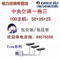 格力中央空调哪家好-鑫义东冷暖设备(在线咨询)空调图片