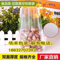 纹路食品真空包装袋生产厂家图片