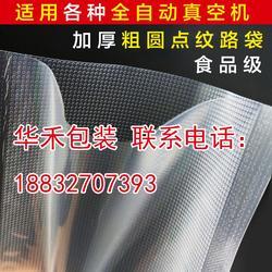 尼龙大米真空包装袋生产厂家图片