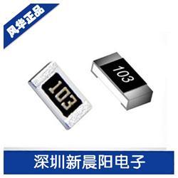 0.5w 贴片电阻,新晨阳,贴片电阻图片