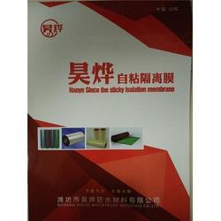 双黑压线隔离膜报价-南京双黑压线隔离膜-昊烨防水(查看)图片