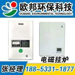 青岛电壁挂炉 采暖|欧邦科技(在线咨询)|青岛电壁挂炉图片