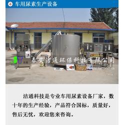 车用尿素设备厂家-银川车用尿素-洁通环保(查看)图片