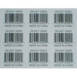 条码标签印刷、澳门条码标签印刷、宏达印刷(查看)图片