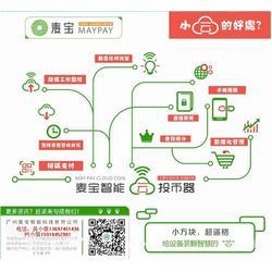 麦宝智能(图)|投币器智能支付|营口投币器图片