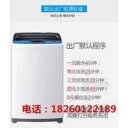 海尔原装正品6/7公斤投币刷卡无线支付洗衣机 宿舍小区工厂投放图片