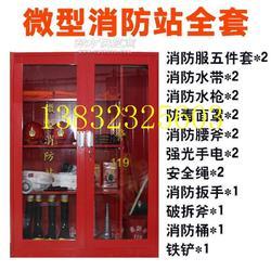 消防器材柜消防安全器材柜定做图片