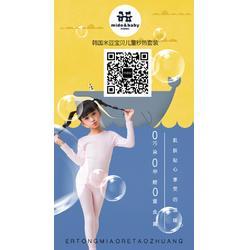 韩国米豆宝贝秒热套装、米豆、浙江卡奈尼品牌企业图片