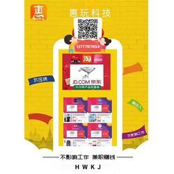 天猫内部优惠券-惠玩科技火热招商-淘宝优惠券app哪个好图片