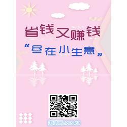 小生意-兼职小生意项目-惠玩科技火热招商(优质商家)