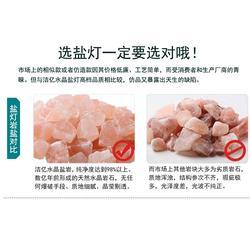 盐灯供应商,洁亿(在线咨询),盐灯供应商品牌图片