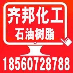 淄博石油树脂|淄博石油树脂大型企业|齐邦石油树脂(优质商家)图片
