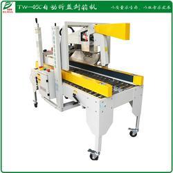广州自动封箱机自动封箱机折盖打钉封箱机提供长期稳定的服务图片
