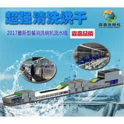 广州洗碗机,霖森洗碗机(在线咨询),广州洗碗机定做图片