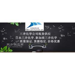 新加坡三井化学总代理商-供应三井化学图片