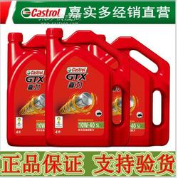 嘉实多嘉力润滑油 机油5w30和5w40区别图片