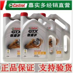 嘉实多银嘉护润滑油10W-40汽车润滑油实惠图片