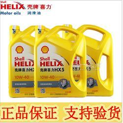 放心选购 壳牌 黄喜力 10W-40 汽车机油润滑油 4L HX5图片