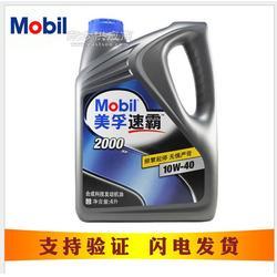 美孚速霸2000汽车机油润滑油5W-40半合成机油4L Mobil图片