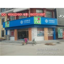 中国移动4G招牌门头3M灯箱贴膜制作LOGO为绿色和玫红搭配组合而成and图片