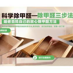 除甲醛-合肥易家居(在线咨询)合肥除甲醛图片