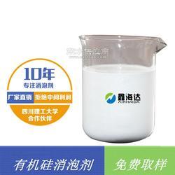 厂家供应优质有机硅消泡剂图片