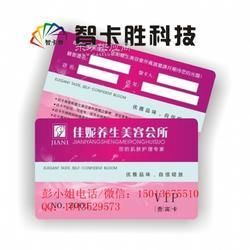 美容IC卡制作,美容会员感应卡制作,美容店IC会员卡制作厂家图片