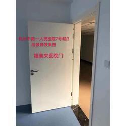医院门生产商-衢州医院门-福美来门业值得推荐图片