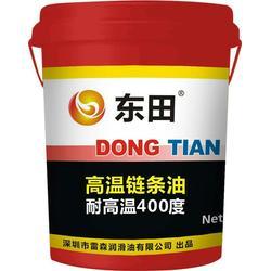 高温链条油,东田润滑油,漳州400度耐高温链条油哪家好图片