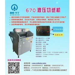 澳博出品,唯有正品(图) 液压切纸机多少钱 东莞液压切纸机图片