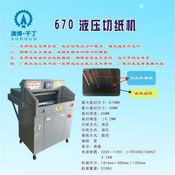 澳博(图)、液压切纸机左右不歪、液压切纸机图片