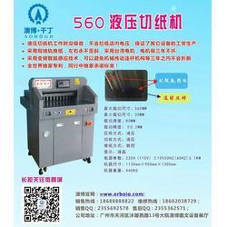 全自动数控切纸机,澳博PC(在线咨询),切纸机图片