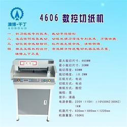 数控切纸机、澳博、数控切纸机可切6厘米图片