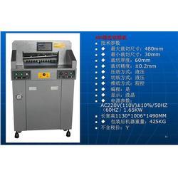 程控切纸机_澳博|知名品牌_自贡市程控切纸机图片