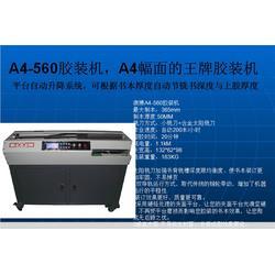 a4胶装机哪家好、广州澳博(在线咨询)、舟山市a4胶装机图片