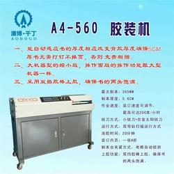 惠州市胶装机_无线胶装机生产厂家_澳博(优质商家)图片
