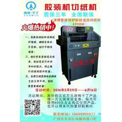 澳博22(图),澳博液压 切纸机系列,切纸机图片