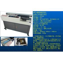 KM600无线胶装机-胶装机-澳博22图片