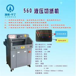 澳博22(图)_澳博品牌液压数控切纸机系列_切纸机图片