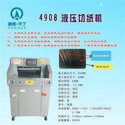 澳博品牌液压数控切纸机系列、澳博22、切纸机图片