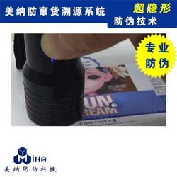 美纳防伪(图)、高端防伪系统、广州隐形防伪图片
