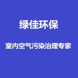 扶沟新房除甲醛、扶沟新房除甲醛需要多少钱、郑州绿佳图片