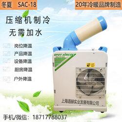 冬夏工業移動空調冷氣機口罩機降溫設備SAC-18廠家直供圖片